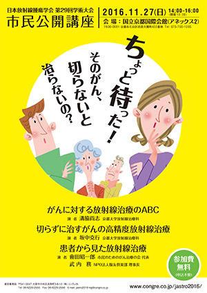 2016年11月 日本放射線腫瘍学会・公開市民講座