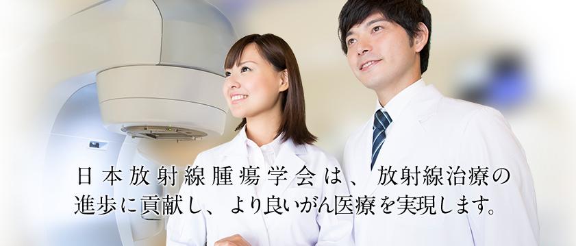 日本放射線腫瘍学会は、放射線治療の進歩に貢献し、より良いがん医療を実現します。