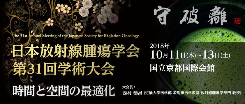 日本放射線腫瘍学会第31回学術大会