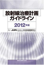 放射線治療計画ガイドライン2012