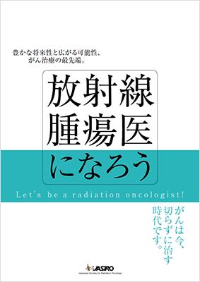 放射線腫瘍医になろう、パンフレット