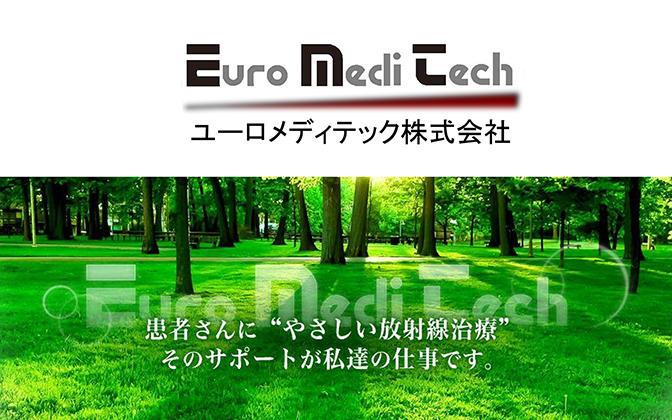 ユーロメディテック株式会社